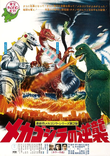 Terror_of_MechaGodzilla_1975